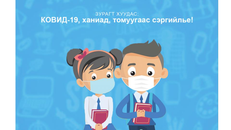 КОВИД-19, ХАНИАД ТОМУУНААС СЭРГИЙЛЬЕ!