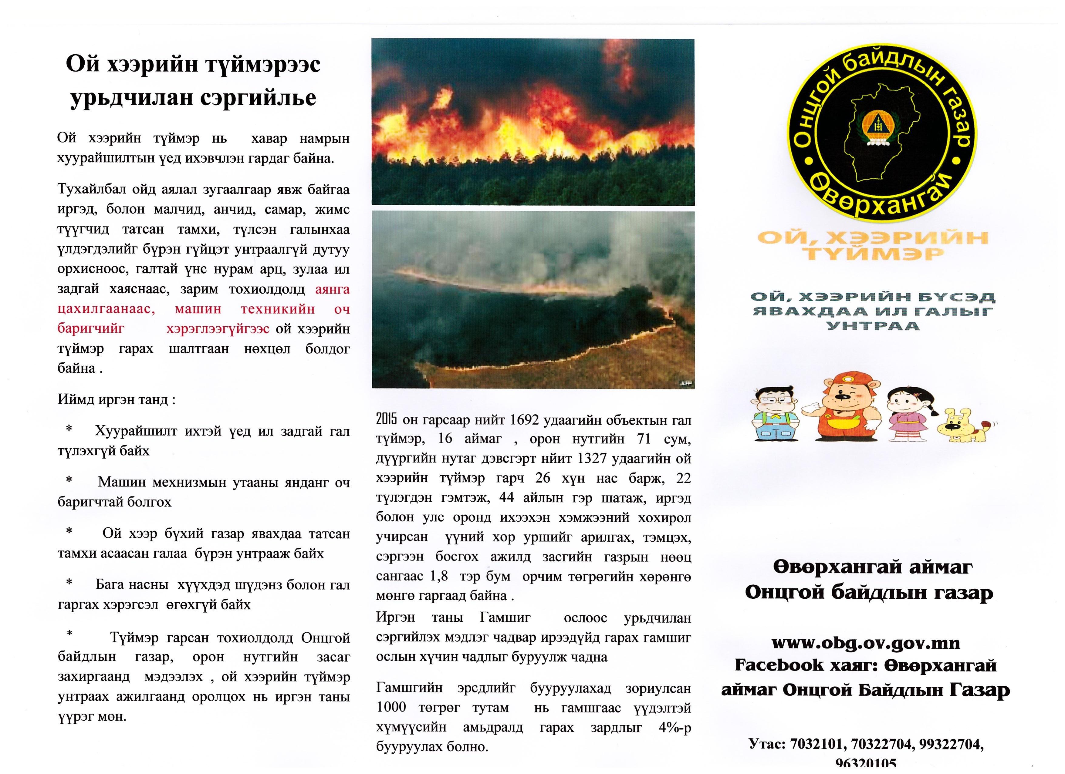 Ой хээрийн түймрээс урьдчилан сэргийлье !!!